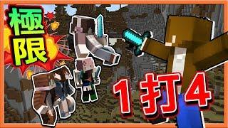『Minecraft :UHC歡樂賽』隊友全滅 !! 超極限1打4😂【背叛者模式】先殺隊友就對了?【巧克力】