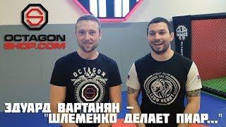 "Эдуард Вартанян - ""Шлеменко делает пиар..."""