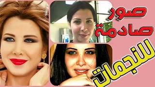 تحميل اغاني صور صادمة للفنانات العربيات لن تستطيع التعرف عليهن بدون ميك اب MP3