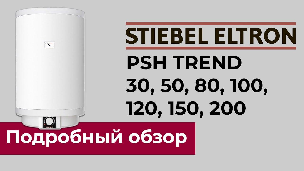 Обзор STIEBEL ELTRON PSH Trend