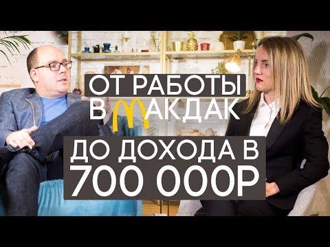 От зарплаты 35.000 до 700.000 в бизнесе и инвестициях: Николай Курбатов [ТБ#1]