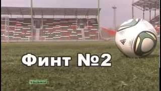 Смотреть онлайн Легкие и простые финты в футболе: обучение