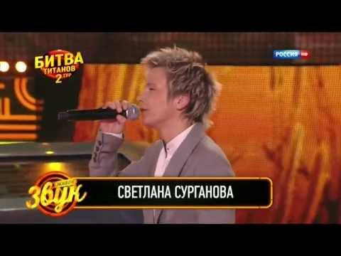 Светлана Сурганова - Вещая судьба. Живой звук, эфир 05.06.14