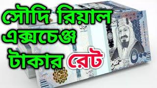 Today Saudi Riyal Exchange Rate For BDT Bangla Taka Ajker Takar Ret