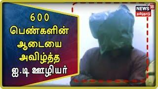 600 இளம்பெண்களின் ஆடையை அவிழ்த்த ஐ.டி ஊழியர்    Chennai I.T Employee Arrested