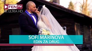 SOFI MARINOVA - Edin za drug / СОФИ МАРИНОВА - Един за друг