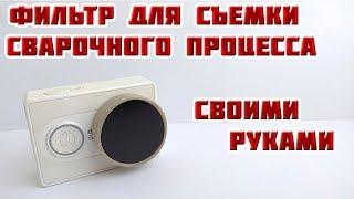 Как сделать защиту для объектива экшн камеры и фильтр для семки сварочного процеса