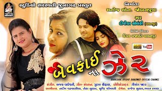 Bewafai Na Zer | DEEPIKA SOLANKI | બેવફાઈ ના ઝેર | દિપીકા સોલંકી | New Gujarati Bewafa Song