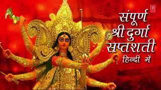 संपूर्ण श्री दुर्गा सप्तशती हिंदी में I नवरात्री Special I Durga Saptshati in Hindi Full I PART 1-13 - Download this Video in MP3, M4A, WEBM, MP4, 3GP