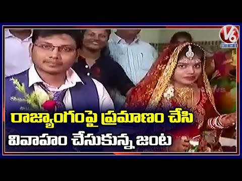 Odisha Couple Gets Married By Taking Oath On Indian Constitution, Organising Blood Camp | V6 News