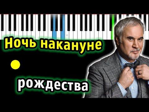 Валерий Меладзе - Ночь накануне Рождества | Piano_Tutorial | Разбор | КАРАОКЕ | НОТЫ + MIDI
