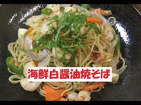 【海鮮白醤油焼そば】美味しい作り方/焼そば賢ちゃん 極上!レシピ
