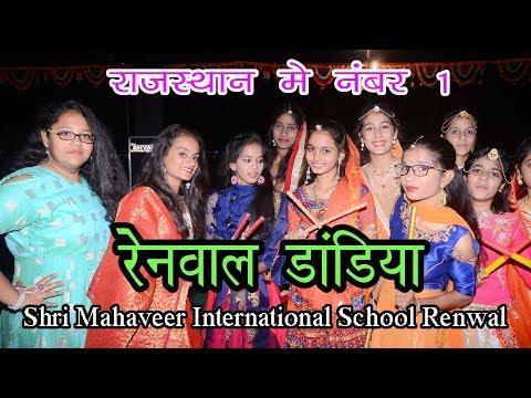 डांडिया रेनवाल राजस्थान में नंबर वन डांडिया प्रोग्राम महावीर इंटरनेशनल स्कूल रेनवाल बना मिसालडांडिया