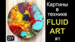 ВОЛШЕБНАЯ ТЕХНИКА FLUID ART #1