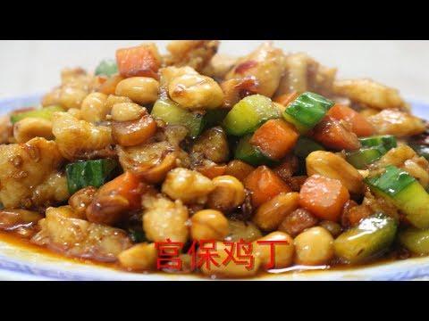 宫保鸡丁这样做才好吃,做法简单家常,鸡肉嫩滑,超级下饭