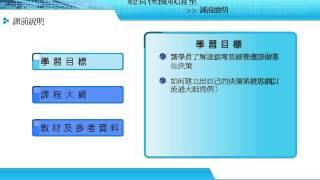 CSM_經營模擬戰情室_01課程說明