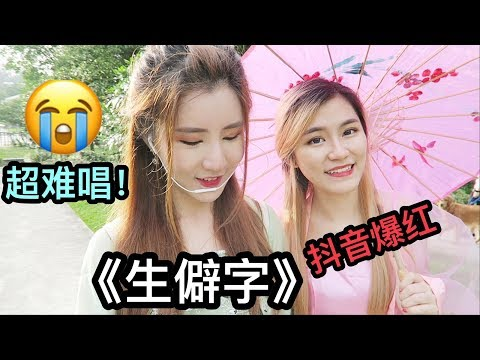 The HARDEST Chinese song ever《生僻字》 Cover (made popular