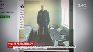 Олег Сенцов втратив віру у власне звільнення - Наталія Каплан