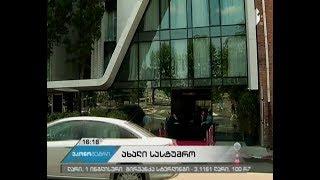 თბილისში, თამარ მეფის გამზირზე ახალი სასტუმრო გაიხსნა