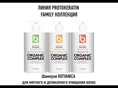 Шампунь PROTOKERATIN питание и защита с маслом арганы, 700 мл
