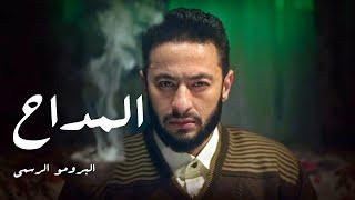 Al Maddah Series (Official Promo) - Hamada Helal   البرومو الرسمي لمسلسل المداح   رمضان 2021 تحميل MP3