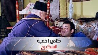 الكاميرة الخفية برنامج لا علاقة : مع البشير سكيرج Skirej | Télé Maroc