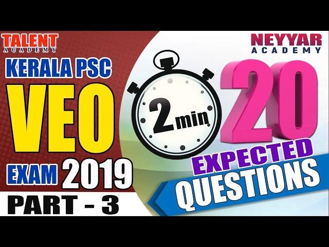 ഈ ചോദ്യങ്ങൾ പഠിക്കാതെ പോകരുത് | VEO | Expected Questions PART 3 | Talent Academy