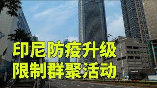 印尼防疫升级 限制群聚活动【时事追踪】