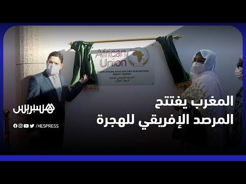 بتعليمات ملكية.. المغرب يفتتح المرصد الإفريقي للهجرة بالرباط