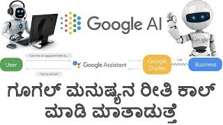Google Duplex at Google IO 2018|Kannada video