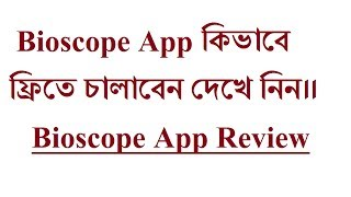 Bioscope LIVE TV unlimited mb - Free video search site