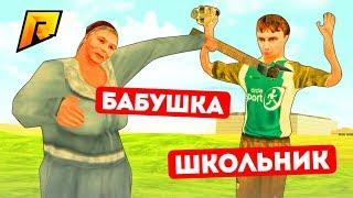 ШКОЛЬНИКИ В РОССИИ! ПОЙМАЛА СТАРАЯ КАРГА БАБКА! - GTA: КРИМИНАЛЬНАЯ РОССИЯ (CRMP)