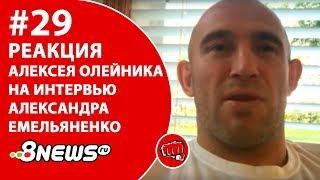 Реакция Алексея Олейника на интервью Александра Емельяненко / ММА-ТЕМАТИКА #29