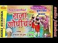 राजा गोपीचन्द कथा [भाग -02] Singer : सोमाराम पूरण || Raja Gopichand || राजस्थानी कथा || जरूर सुने video download