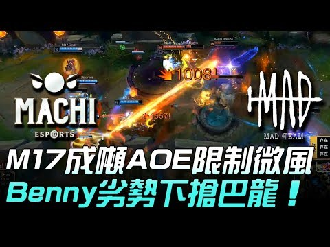 M17 vs MAD M17成噸AOE限制微風 Benny劣勢搶下巴龍!Game1