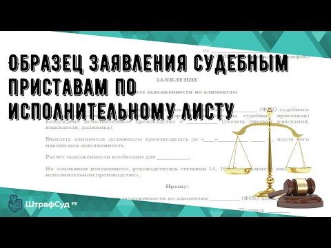 Образец заявления судебным приставам по исполнительному листу
