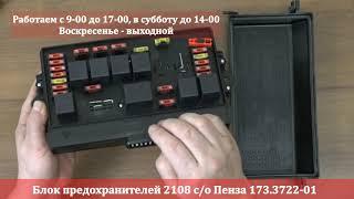 Видео Блок предохранителей 2108 с/о Пенза