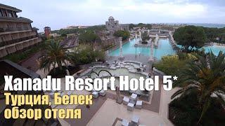 Xanadu Resort Hotel 5*, Турция, Белек