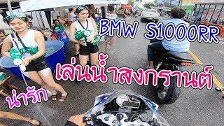 [EP.139] BMW S1000RR เล่นน้ำสงกรานต์โคราช 2561