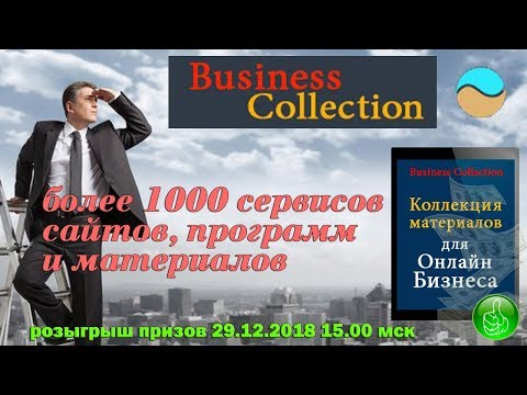 БИЗНЕС КОЛЛЕКЦИЯ - более 1000 сервисов сайтов программ и материалов для приглашений