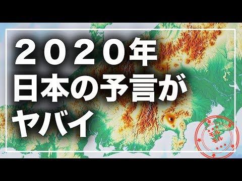 【衝撃】ノストラダムスより怖い?未来人の予言 2020年未来の日本地図がヤバい