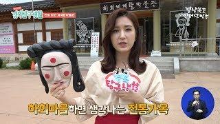경북탐구생활 - 안동하회국제탈박물관