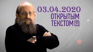 Анатолий Вассерман - Открытым текстом 03.04.2020