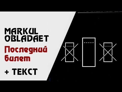 Markul x Obladaet — Последний билет (+ текст, lyrics)
