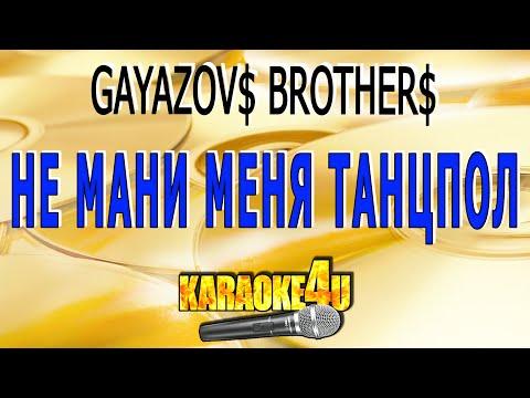 GAYAZOV$ BROTHER$ | Не мани меня танцпол | Караоке (Плюс в описании)