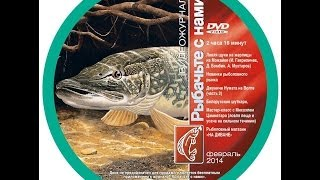 Рыбачьте с нами рыболовный журнал