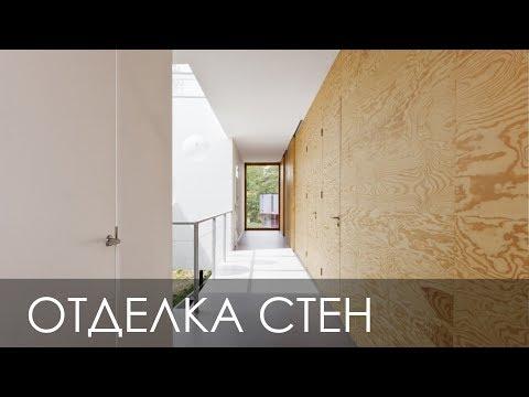Отделка стен в квартире – что выбрать: ламинат, дерево, кирпич, штукатурку?