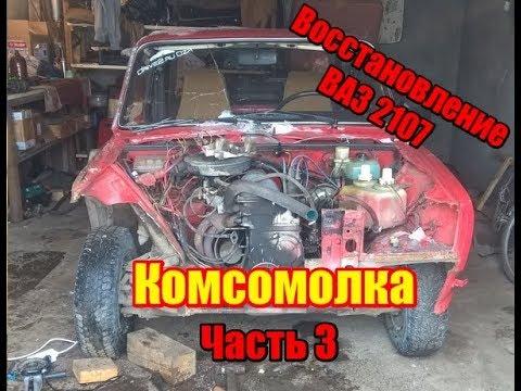 Авто после ДТП - Ремонт ВАЗ 2107 своими руками