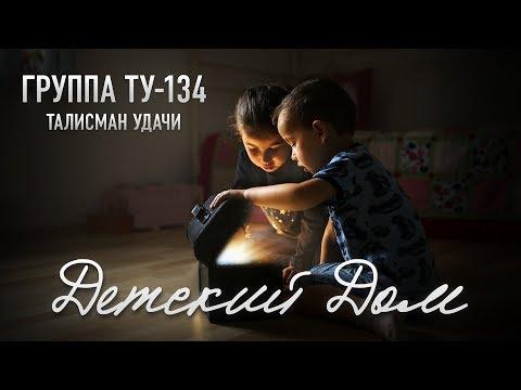 Группа ТУ-134 – Детский дом (2018)