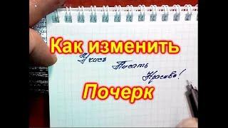 Как изменить почерк